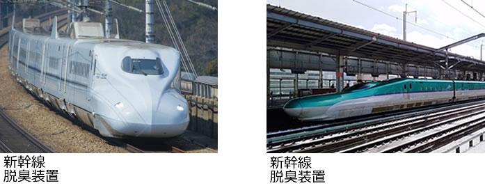 導入事例-新幹線-脱臭装置
