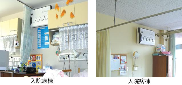 バイオミクロン 壁掛型空気清浄機 BM-S501A設置例-入院病棟