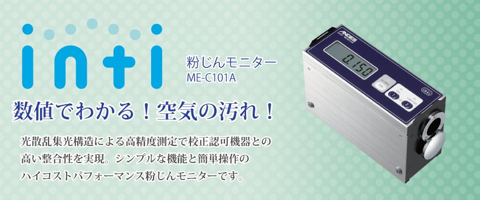 粉じんモニター ME-C101A