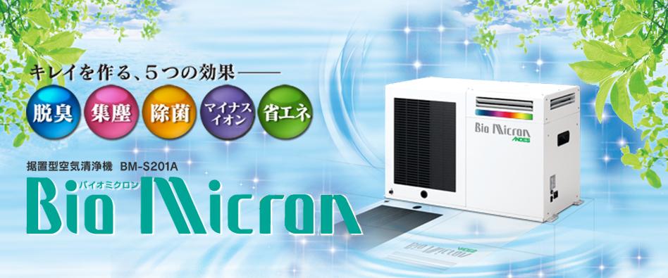 バイオミクロン 据置型空気清浄機 BM-S201A
