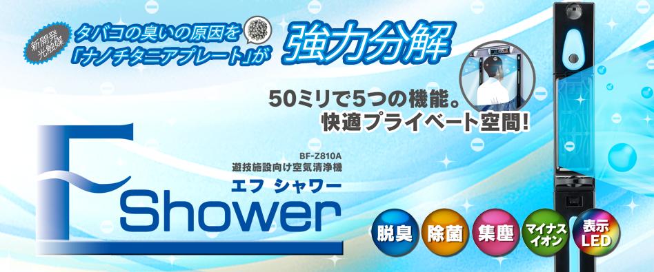 遊技施設向け空気清浄機 「Fシャワー」BF-Z810A