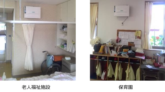 バイオミクロン 据置/壁掛型空気清浄機 BM-H101A導入事例-老人福祉施設・保育園