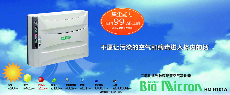 BioMicron台式/挂墙型空气净化器 BM-H101A