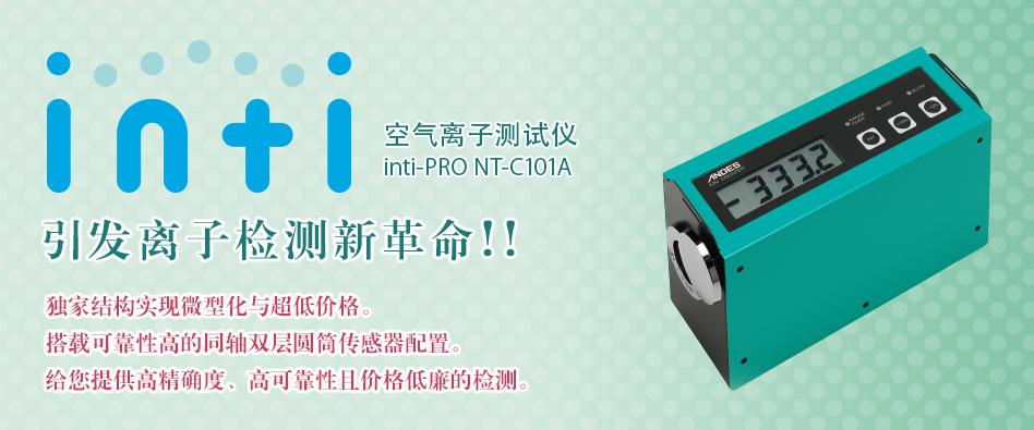空気イオンカウンター inti-PRO NT-C101A