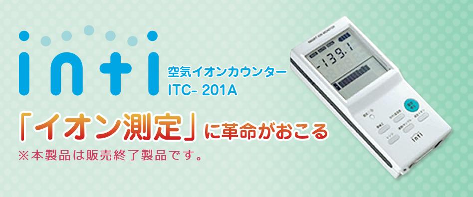空気イオンカウンターITC-201A(販売終了)