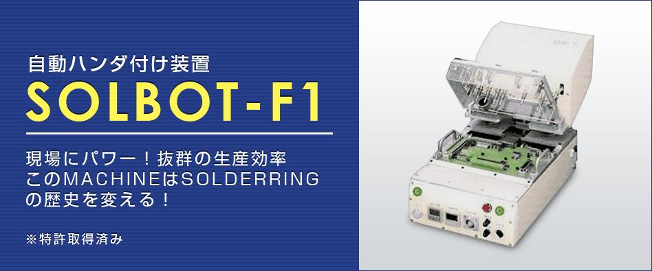 自動ハンダ付け装置 SOLBOT-F1