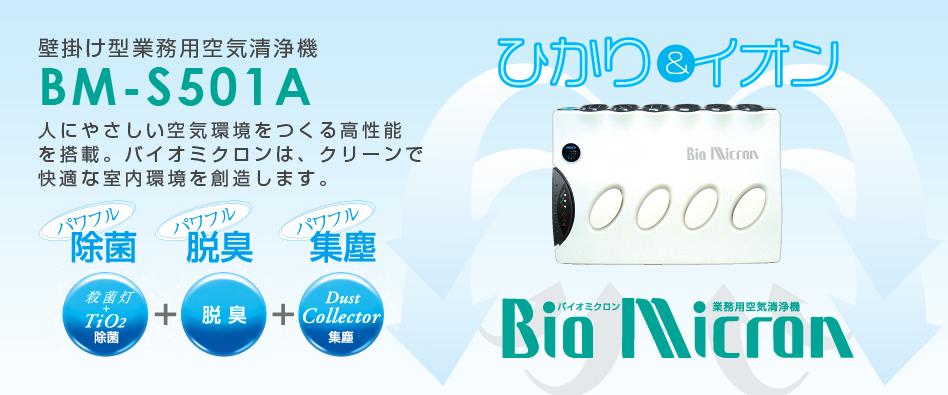 バイオミクロン 壁掛型空気清浄機  BM-S501A(販売終了)