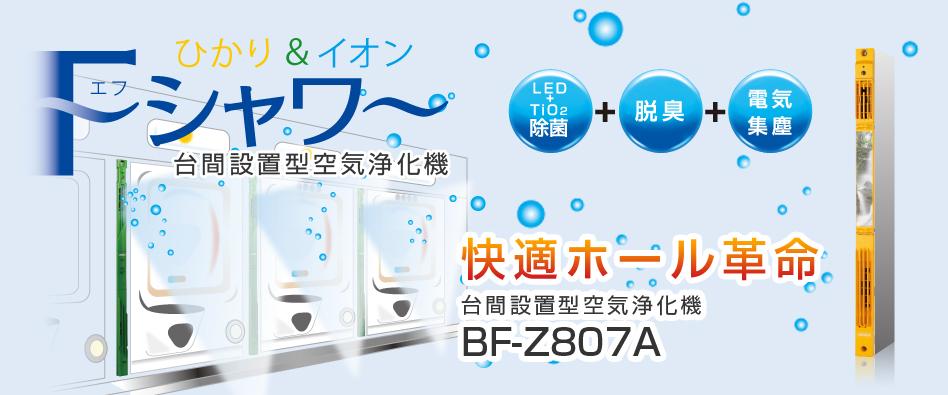 Fシャワー 遊技施設向け空気清浄機 BF-Z807A