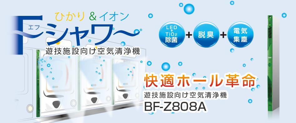 遊技施設向け空気清浄機 「Fシャワー」BF-Z808A