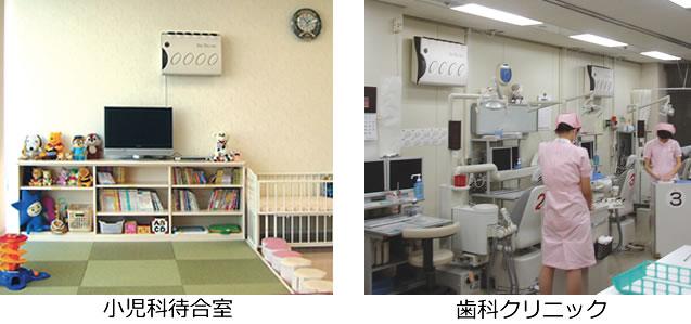 バイオミクロン 壁掛型空気清浄機 BM-S501A設置例-小児科待合室&歯科クリニック