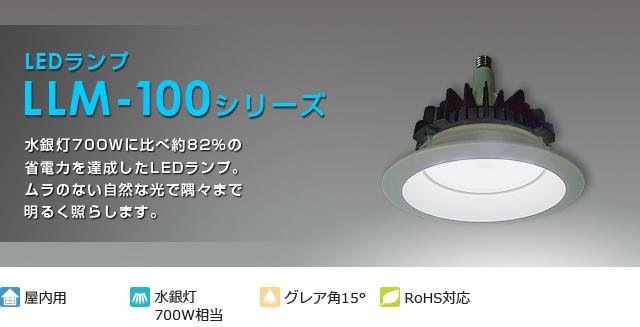 LEDランプ LLM-100シリーズ