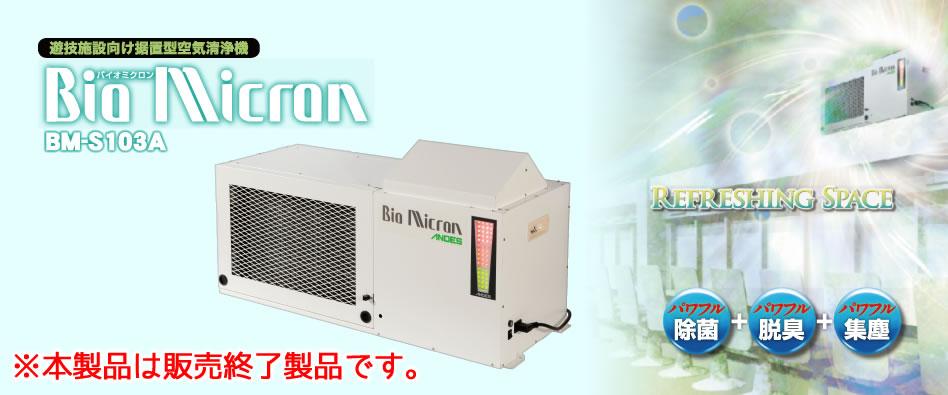バイオミクロン 据置型空気清浄機  BM-S103A(販売終了)
