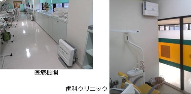 バイオミクロン 据置/壁掛型空気清浄機 BM-H101A設置例-医療機関・歯科クリニック