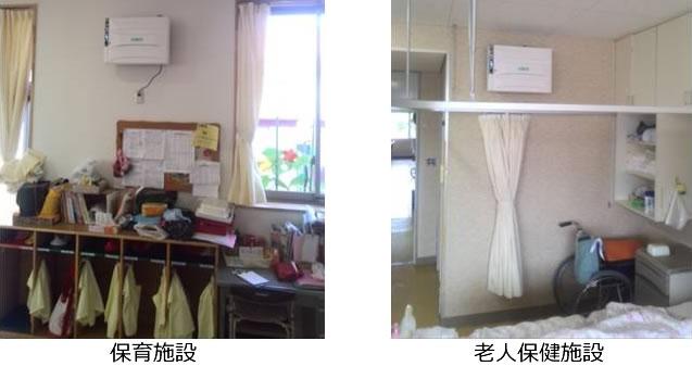 バイオミクロン 据置/壁掛型空気清浄機 BM-H101A設置例-保育施設・老人保健施設