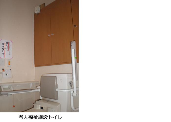 オゾン消臭機 ES-S301A 導入事例-老人福祉施設トイレ
