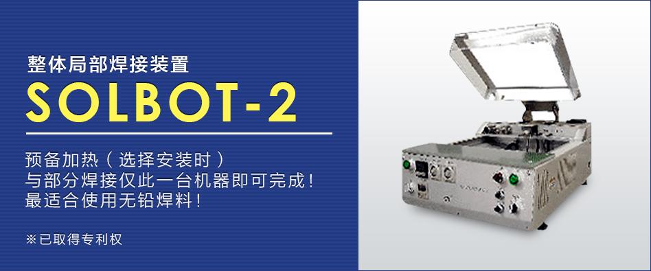 一括局所ハンダ付け装置 SOLBOT-2