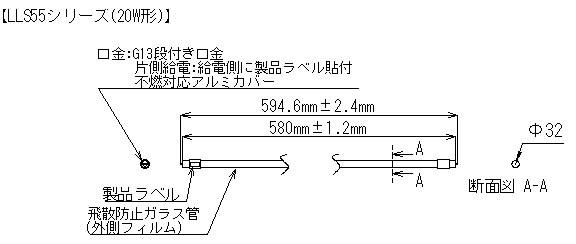 鉄道車両用LED直管LLS55シリーズ姿図