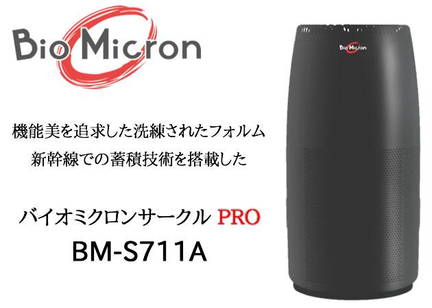バイオミクロンサークルPRO BM-S711A