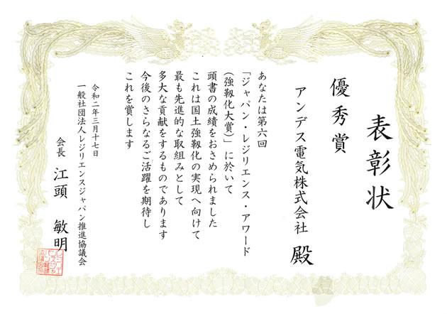 ジャパン・レジリエンス・アワード優秀賞