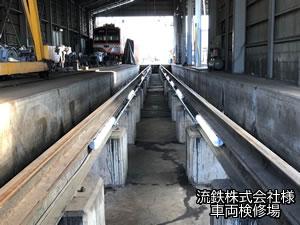 流鉄株式会社様車両検修場に採用されたLED直管ランプA-Lumiシリーズ