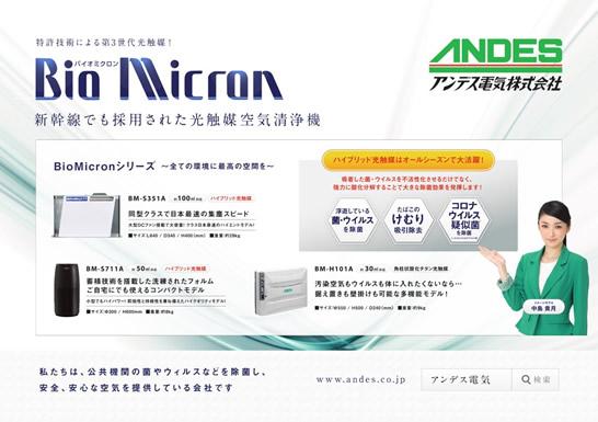 JR上野駅喫煙所に掲示されるアンデス電気空気清浄機バイオミクロンシリーズポスター