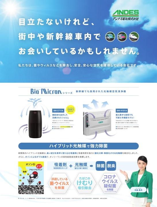 JR大阪駅に掲示されるアンデス電気空気清浄機バイオミクロンシリーズポスター
