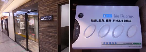 東京ラーメンストリートで稼働するアンデス電気空気清浄機「バイオミクロン」光触媒「ひかりクリスタ」を搭載しています