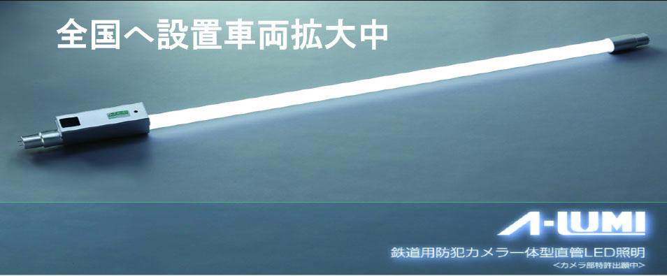 鉄道用防犯カメラ内蔵直管型LED照明