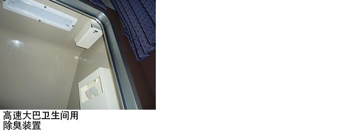導入事例-高速バストイレ-脱臭装置