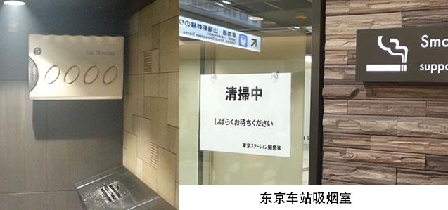 バイオミクロン 壁掛型空気清浄機 BM-S501A導入事例-東京駅喫煙ルーム