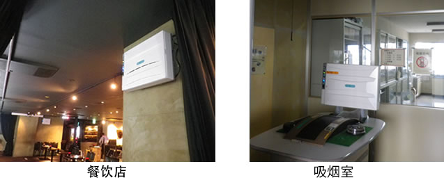 バイオミクロン 据置/壁掛型空気清浄機 BM-H101A設置例-飲食店・喫煙ルーム